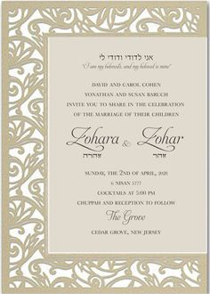 Fancy Laser Cut Hebrew And English Wedding Invitation