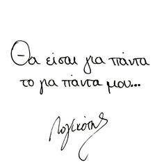 Unique Quotes, Love Quotes, Inspirational Quotes, Love Boyfriend, Greek Quotes, Forever Love, Insta Story, Poems, Wisdom