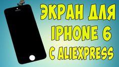 ЭКРАН IPHONE 6 С ALIEXPRESS / ЭКРАН АЙФОН 6 ИЗ КИТАЯ / ДИСПЛЕЙ IPHONE 6
