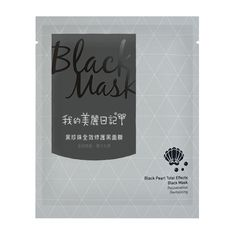 Black Pearl Total Effects Rejuvenating Duo Black Mask