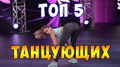 Все танцы ДЖАНЛУКА ВАККИ-Танцующий миллионер - YouTube