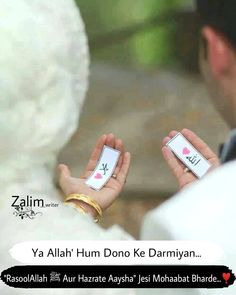 Ameen Muslim Couple Quotes, Cute Muslim Couples, Muslim Love Quotes, Love In Islam, Islamic Love Quotes, Islamic Inspirational Quotes, Romantic Couples, Cute Couples, Romantic Quotes