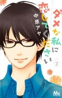 Hot Anime Guys, Manga, Comic Covers, Shoujo, Disney Characters, Fictional Characters, Alice, Comics, Disney Princess