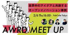2月6日(木)開催!「AWRD Meetup ー 世界中のアイデアと共創するオープンイノベーション事例」 | ブログ | AWRD アワード Design Files, Web Design, Instagram Banner, Banner Design, Layout, News, Business, Poster, Design Web