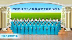 全能神教会韓国語合唱団 第9集