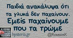 Funny Greek, Greek Quotes, Funny Photos, Minions, Jokes, Lol, Sayings, Instagram, Humor