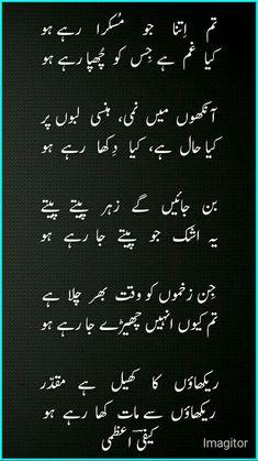 Kia btyan apne he doston ka gham chupaa rahe han. Urdu Funny Poetry, Iqbal Poetry, Sufi Poetry, Poetry Quotes In Urdu, Best Urdu Poetry Images, Urdu Poetry Romantic, Love Poetry Urdu, Urdu Quotes, Quotations