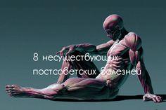 Восемь несуществующих постсоветских болезней