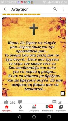 Greek Quotes, Wise Words, Greece, Religious Pictures, Word Of Wisdom, Intelligent Quotes, Grease, Famous Quotes