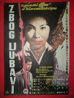 A WIFE CONFESSES 1961 TSUMA WA KOKUHAKU SURU AYAKO WAKAO JAPAN EXYU MOVIE POSTER