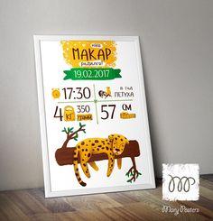 Цена: 1000 р. Формат 40х30 см При покупке постера вся информация заменяется на данные Вашего малыша. Цена указана за электронный формат (файл) Печать на материале рассчитывается отдельно! #дети #kids #poster #metrics #метрика #baby #леопард #постер