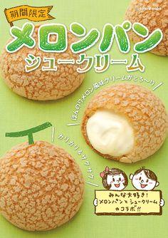 メロンパンシュー230円(税込)                                                                                                                                                                                 More