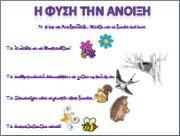 Η ΑΝΟΙΞΗ ΜΑΣ ΕΦΤΑΣΕ! Sigma Tau, Alpha Gamma, Kappa, Teacher, Animals, Professor, Animales, Animaux, Animais