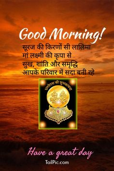 Good Morning Images, Good Morning Quotes, Car Trader, Good Morning Friday, Jokes Images, Good Morning Wallpaper, Keep Smiling, Always Smile, Dil Se