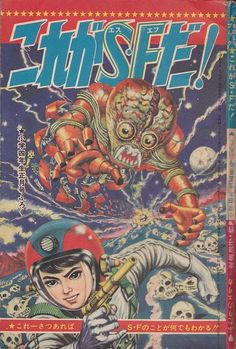 「これがSFだ!」(裏面:北島洋子「ふたりのエリカ」) 小学四年生1968年01月号ふろく || pulp comics japanese science fiction cover art