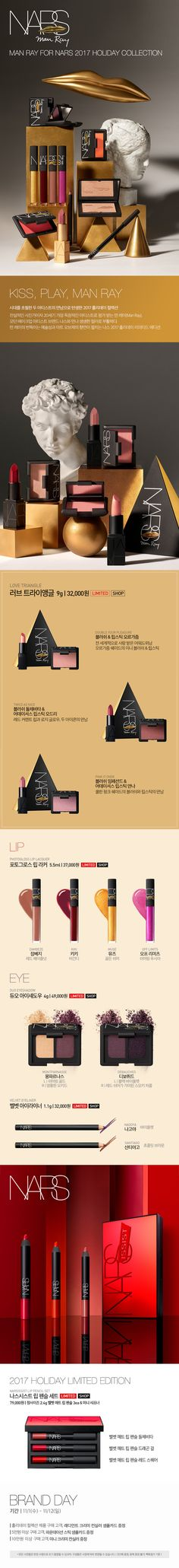NARS(나스) SPECIAL GIFT 기획전 | 갤러리아몰_Premium life of yours