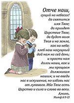 Плакат молитва Отче наш на русском, украинском, иврите, немецком для детей