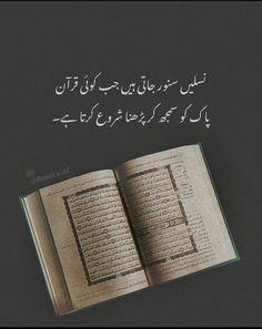 Mirror Work Blouse Design, Allah Islam, Islamic Love Quotes, Ramadan, Muslim, Best Quotes, Poetry, Happy Birthday, Writing