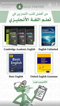 English Vocabulary Words, Learn English Words, English Study, English Grammar, English Language Course, English Language Learning, Learning English For Kids, Vie Motivation, Learning Websites