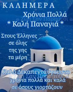 Good Morning Messages Friends, Pink Galaxy, Greek Quotes, Wise Words, Saints, Drawing, Pictures, Photos, Sketches