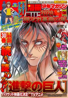 Magazine Wall Art, Japanese Poster Design, Kpop Posters, Manga Covers, Poster Pictures, Attack On Titan Anime, Aesthetic Anime, Manga Art, Wall Collage