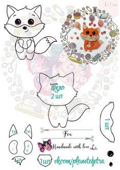 ПЛАНЕТА ИЗ ФЕТРА Bear Felt, Felt Fox, Felt Patterns, Stuffed Toys Patterns, Line Art Images, Fox Toys, Felt Sheets, Fox Pattern, Felt Brooch