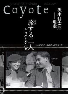 COYOTE No.55 旅する二人 キャパとゲルダ 沢木耕太郎ー追走 SWITCH PUBLISHING(スイッチ・パブリッシング)