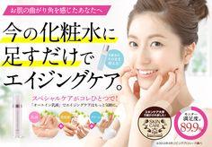 Korean Makeup Brands, Banner Sample, Web Banner, Banner Design, Skin Care, Poster, Beauty, Skincare Routine, Skins Uk