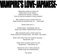 VAMPIRE'S LOVE (Japanese Version) [Album: BLOODSUCKERS] #VAMPS #HYDE #KAZ #LYRICS #MUSIC #BLOODSUCKERS #VAMPIRESLOVE #JAPANESE