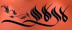 لا إله إلا الله، there's no God but Allah, Arabic calligraphy