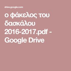 ο φάκελος του δασκάλου 2016-2017.pdf - Google Drive