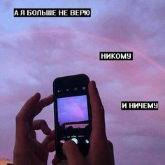 Visit Us : www. Teen Quotes, Love Quotes, Motivational Quotes, Goodbye Quotes, My Life My Rules, Russian Quotes, Aesthetic Movies, Sad Pictures, My Mood