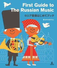 Russian Music Book -- Cover illustration by Mochiya Design 餅屋デザイン