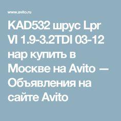 KAD532 шрус Lpr VI 1.9-3.2TDI 03-12 нар купить в Москве на Avito — Объявления на сайте Avito