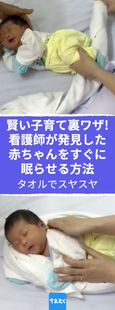 看護師が発見!タオルを使った裏ワザで赤ちゃんがすぐにスヤスヤ眠る。◆ #赤ちゃん #育児 #タオル #裏ワザ #寝付かせる #乳児 #子育て #動画 ◆赤ちゃんにスヤスヤ眠ってもらうのは至難の技。子守唄を歌っても、抱っこしても全然眠ってくれない赤ちゃんの横で、疲弊した親は目を開けるのもやっとです。そんな赤ちゃんをいとも簡単に寝付かせる、ある方法が今インターネット上で話題になっています。ベトナム人看護師が、赤ちゃんを寝付かせる3つのステップをFacebookに投稿した動画で紹介しています。 Baby Shower Cakes For Boys, Pregnancy, Sleep, Facebook, Health, Books, Libros, Health Care, Book
