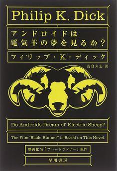 Amazon.co.jp: アンドロイドは電気羊の夢を見るか? (ハヤカワ文庫 SF (229)): フィリップ・K・ディック, カバーデザイン:土井宏明(ポジトロン), 浅倉久志: 本