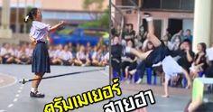 Popular Right Now - Thailand : เมอนกเรยนสาวสายฮา มาคดเลอกดรมเมเยอรประจำโรงเรยน ไมเปะ แตปง... http://ift.tt/2j93jE4