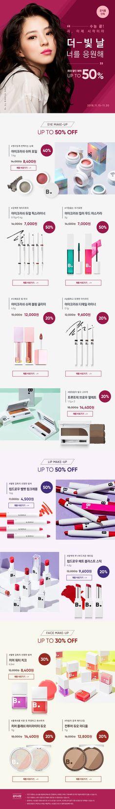 바닐라코 이벤트ㅣ바닐라코 skincare for make-up Web Layout, Layout Design, Web Design, Dermatologist Skin Care, Korea Design, Brand Promotion, Event Page, Type Setting, Web Banner