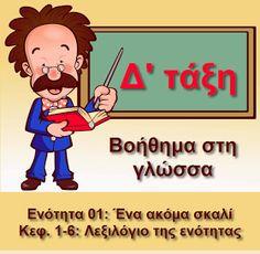 - Δ' τάξη, Γλώσσα  - Eνότητα 1: Ένα ακόμα σκαλί  - Κεφάλαιο 1-6: Λεξιλόγιο της ενότητας    Περιέχει τη βασική θεωρία, τις απαντήσει...