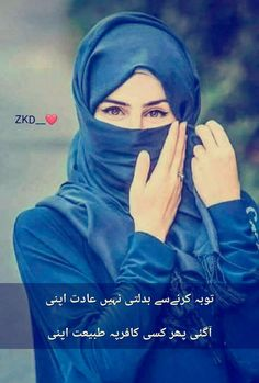 Urdu poetry Poetry Pic, Iqbal Poetry, Urdu Poetry Romantic, Love Poetry Urdu, Deep Words, True Words, Urdu Quotes, Poetry Quotes, Respect Women