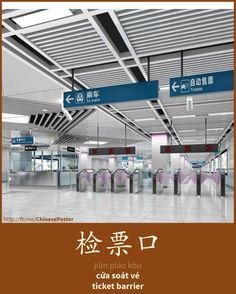 检票口 - jiǎn piào kǒu - cửa soát vé - ticket barrier