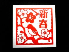New Year Rubber Stamp Japanese Rubber Stamp  A Bird And Plum Blossoms