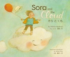 Sora and the Cloud - illustrated children's picture book