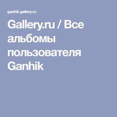 Gallery.ru / Все альбомы пользователя Ganhik