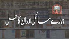 روزہ کی حالت میں قے کا حکم، کیا قے سے روزہ ٹوٹ جاتا ہے Islamic Information, Related Post, Neon Signs