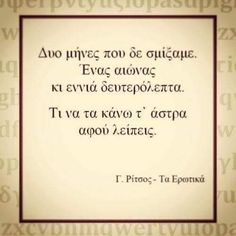 Wisdom Quotes, Book Quotes, Me Quotes, Qoutes, Stupid Quotes, Unique Words, Greek Words, Quotes By Famous People, Greek Quotes