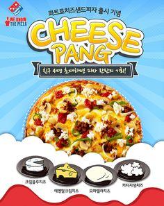 콰트로치즈샌드 피자 출시를 기념하여 오늘은 기쁜 날, 오늘은 행복한 날~^^ 여러분! 어서 모이세요~ 또 한 번 도미노 놀라운 피자 탄생! 콰트로치즈샌드 피자 출시를 기념하여 모바일에서 진행하는 재미있는 이벤트 소식을 전해드립니다. 친구를 초대하면 피자가 팡팡 터지는, 이름하여 도미노 치즈팡! 어떤 이벤트인지 궁금하시죠? 치즈도 넷,친구도 넷! 친구를 초대할 때마다 치즈가 쌓이는 재미있는 게임~ 치즈팡 이벤트!지금부터 차근차근 안내해 드릴게요!