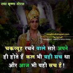 Radha Krishna Shayari, Best of Radha Krishna Love Story Quotes in Hindi Krishna Quotes In Hindi, Chankya Quotes Hindi, Radha Krishna Love Quotes, Hindi Shayari Love, Buddha Quotes Life, Karma Quotes, Reality Quotes, Good Thoughts Quotes, Good Life Quotes