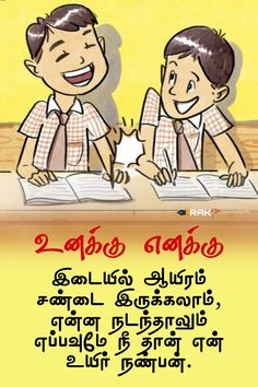 Friendship Quotes In Tamil, Friendship Status, Album, Comics, Cartoons, Comic, Comics And Cartoons, Comic Books, Comic Book