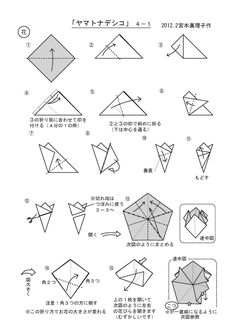 宮本 眞理子先生の色紙サイズ 秋シリーズ折り紙作品集です 写真 サイズ表 折図が掲載されております それぞれの作品はコピー 印刷することができます。 それぞれのイラストの著作権は当方SFStにあります   ご自分でお楽しみにお使いのなる以外   無断使用 無断再配布はご遠慮ください